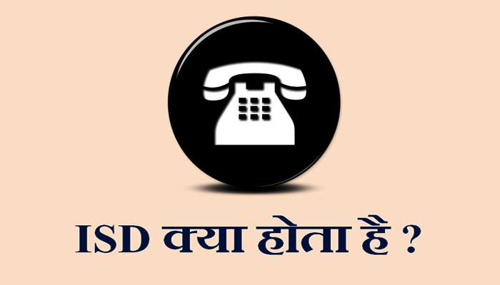 ISD full form in Hindi - आईएसडी कोड क्या होता है?