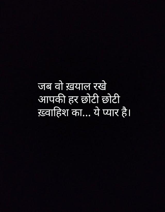 Love Quotes In Hindi - Pyar Ki Baat