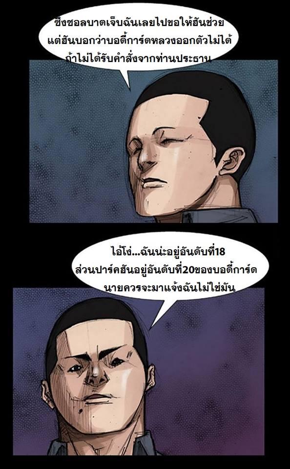 Dokgo - หน้า 11