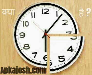 कय आप समय क सचचई जनत ह Time