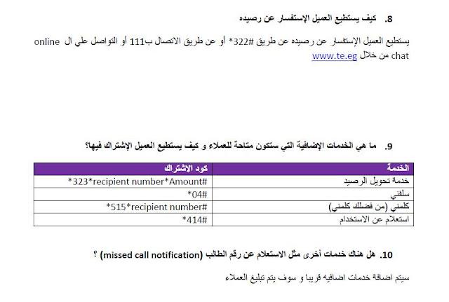 طريقة الاستعلام عن الرصيد ورقم التليفون في الشبكة الرابعة we الشركة المصرية للاتصالات