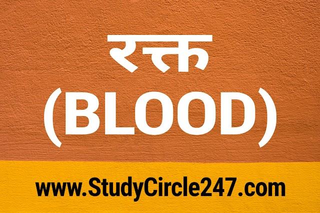 रक्त एवं रक्त की संरचना से संबंधित विभिन्न जानकारी।