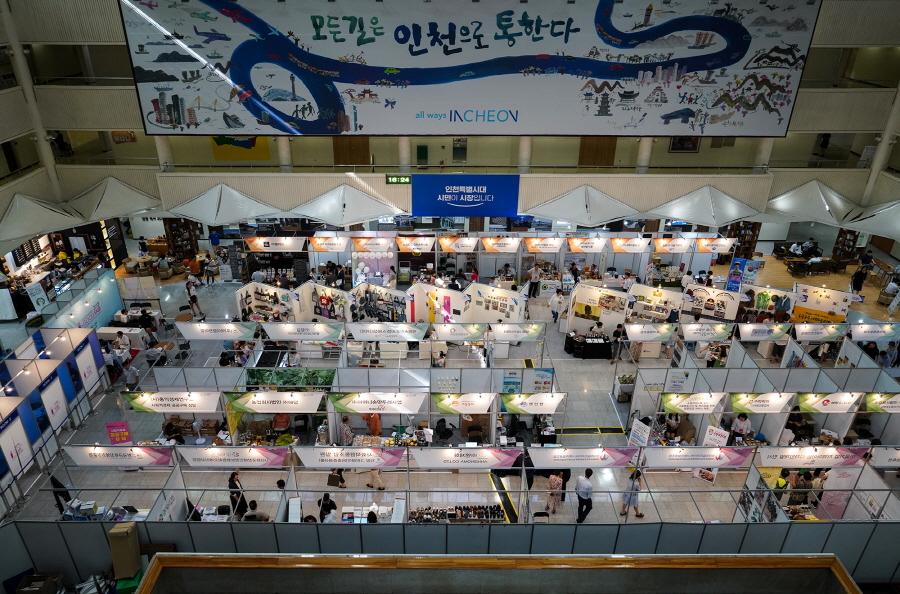 사회적경제 51개 기업 참가, '2019 인천우수상품박람회' 11월8일 개최