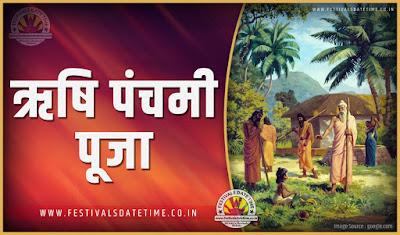 2019 ऋषि पंचमी पूजा तारीख व समय, 2019 ऋषि पंचमी त्यौहार समय सूची व कैलेंडर