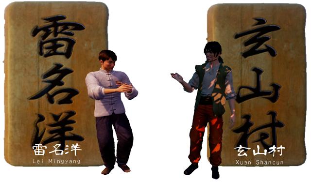Lei Mingyang and Xuan Shancun