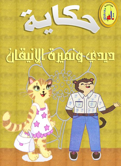 حكاية ديدي ونميرة الأنيقان