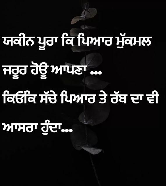 whatsapp status punjabi love