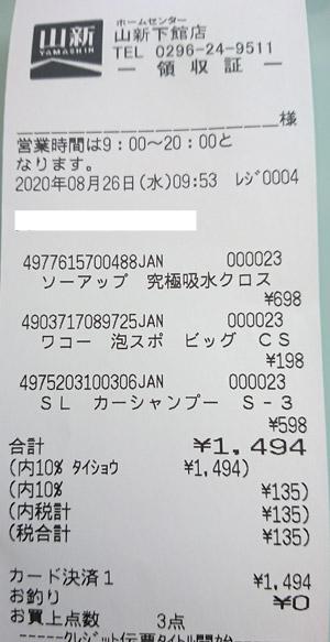 ホームセンター山新 下館店 2020/8/26 のレシート
