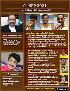 Daily Malayalam Current Affairs 01 Sep 2021
