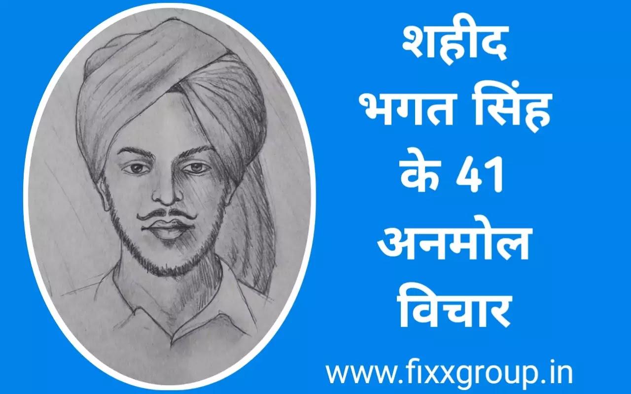 Bhagat Singh Quotes in Hindi - भगत सिंह के अनमोल विचार