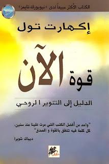 تنزيل pdf كتاب قوة الآن تأليف إيكهارت تول