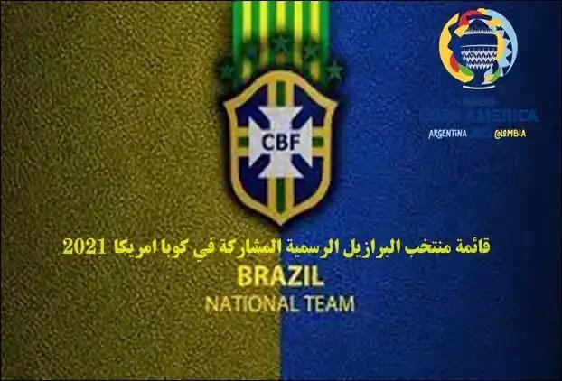 منتخب البرازيل,كوبا أمريكا 2021,كوبا امريكا 2021,البرازيل,كوبا امريكا,كوبا أمريكا,كوبا امريكا 2021 الارجنتين,منتخبات كوبا امريكا,كوبا امريكا 2021 كولومبيا,كوبا امريكا كولومبيا 2021,كوبا امريكا 2021 موعد كوبا امريكا 2020,جدول مباريات كوبا أمريكا موعد الكوبا امريكا,تشكيلة منتخب الأرجنتين للفوز بـ كوبا أمريكا,مباريات كوبا أمريكا 2021,مباريات كوبا أمريكا,مواعيد مباريات كوبا أمريكا 2021,تشكيلة الأرجنتين في كوبا أمريكا,جدول مواعيد مباريات كوبا أمريكا 2021,مباراة البرازيل,كوبا البرازيل