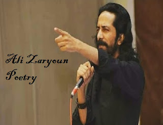 ali zaryoun poetry