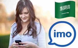 imo समूह लिंक ▷ imo chat group links