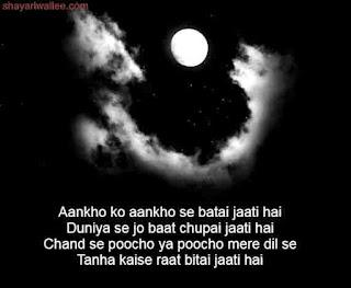 moon status in hindi