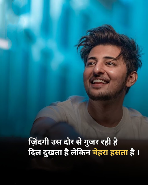 Motivation Quotes Hindi Text Images For Boys 2021