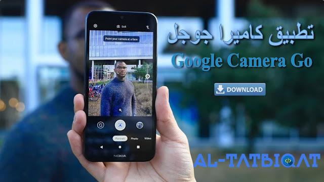 تطبيق كاميرا جوجل Google Camera Go 2020