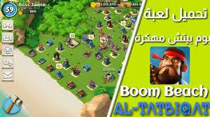 تحميل لعبة Boom Beach كل شئ لانهائي اخر إصدار للأندرويد