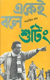 Ekei Bole Shooting Bengali PDF By Satyajit Ray