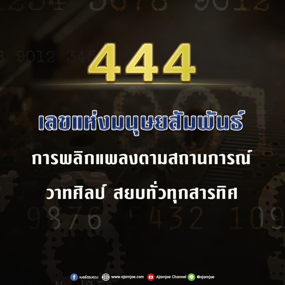 ความหมายของเลข 444 ในเบอร์โทรศัพท์มือถือ
