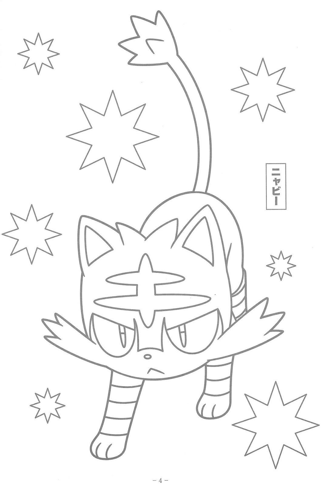 pokemon sun moon book pdf