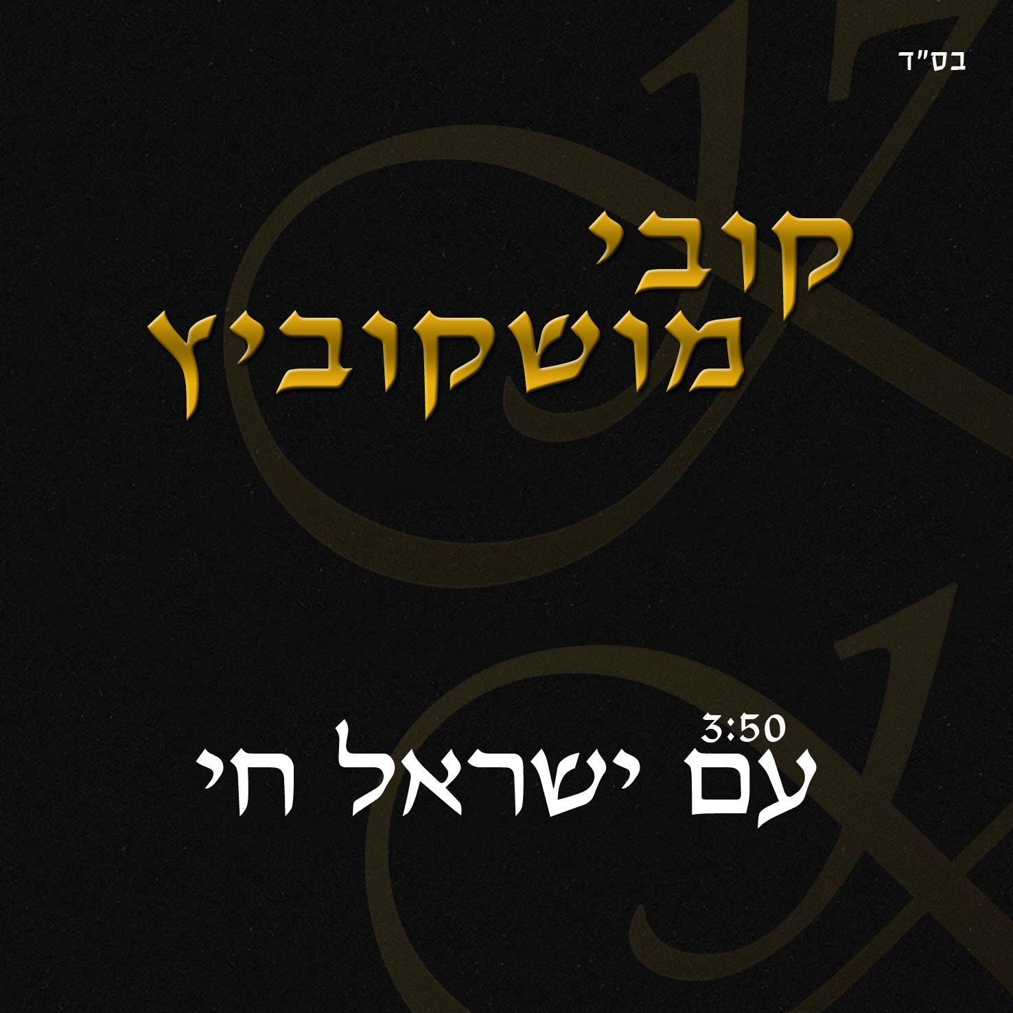 קובי מושקוביץ - עם ישראל חי - סינגל חדש