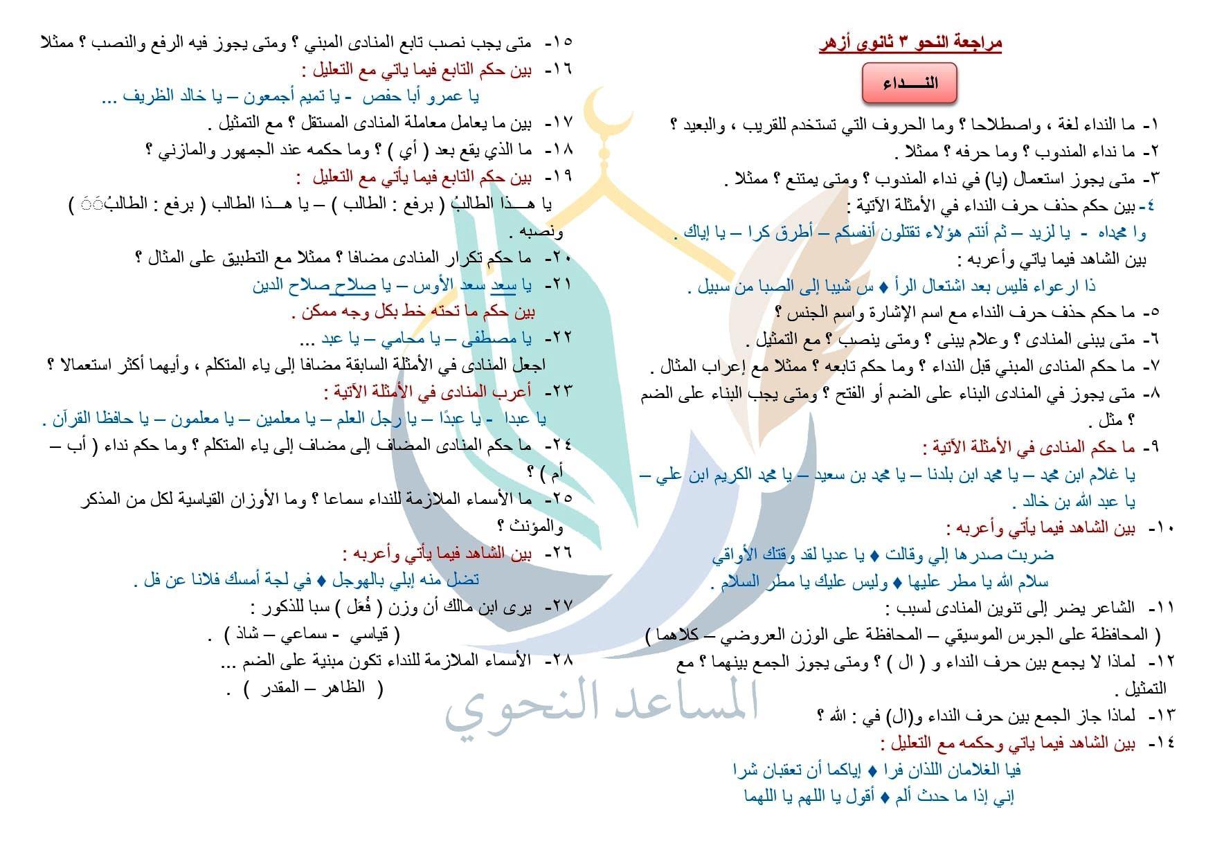 مراجعة منهج النحو للصف الثالث الثانوي العلمي (الأزهري) 1
