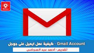 طريقة عمل Gmail Account - أزاي أعمل حساب  Gmail جديد - كيفيه عمل ايميل جيميل ؟