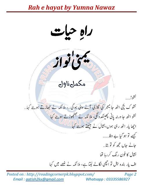 Kutab Library: Rah e hayat novel pdf by Yumna Nawaz Complete