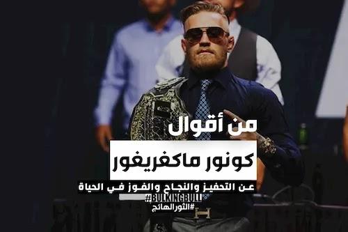 32 من أقوال كونور ماكغريغور Conor McGregor عن التحفيز والنجاح والفوز في الحياة