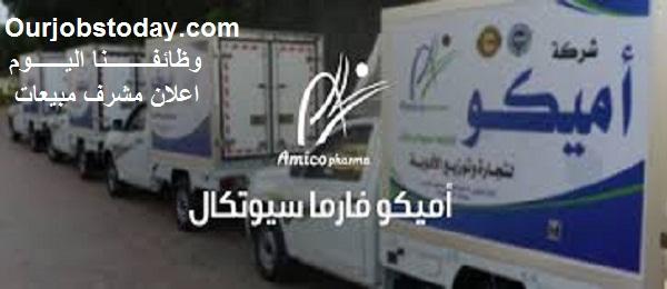 يونيو 2020 | إعلان مشرف مبيعات لشركة Amico Pharma أميكو فارما - وظائفنا اليوم