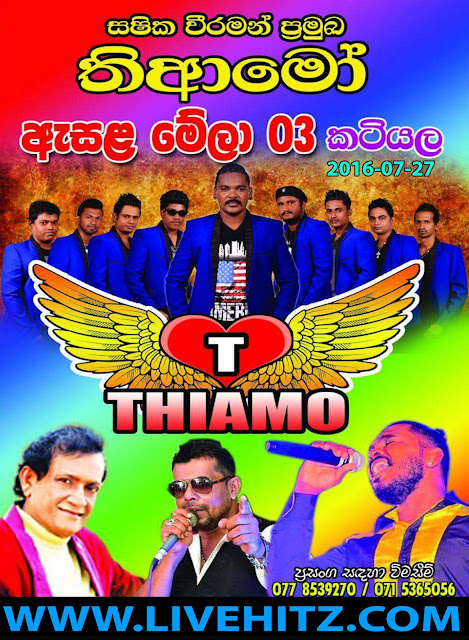 THIAMO LIVE IN KATIYALA 2016-07-27
