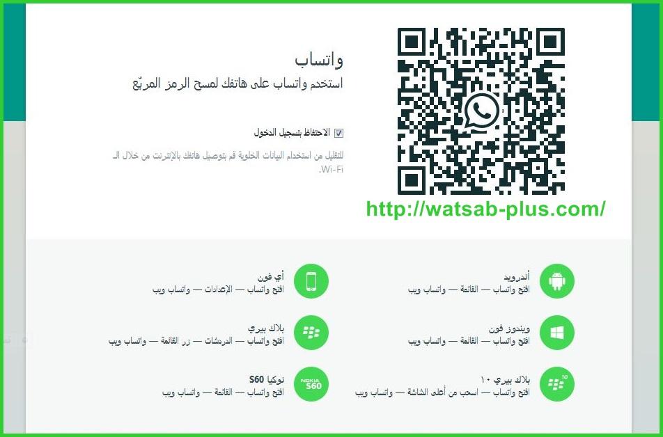 واتس اب ويب على الكمبيوتر Whatsapp Web شرح بالصور والفيديو ا ن مكس
