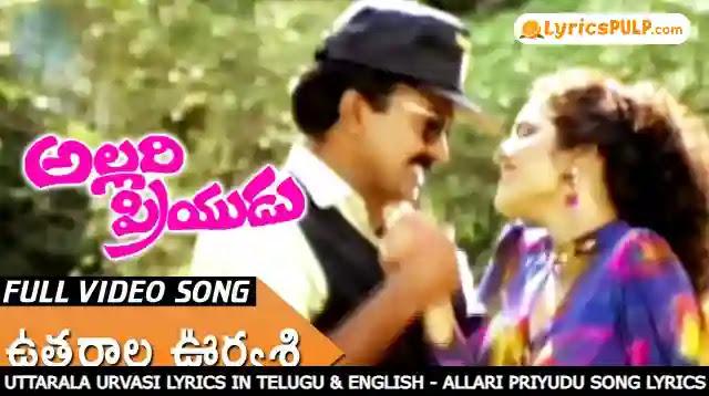 UTTARALA URVASI SONG LYRICS In Telugu & English - ALLARI PRIYUDU