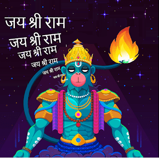 Happy Ram Navami, Hanuman, Happy Ram Navami 2018, Ram Navami 2018, Best image for Ram Navami, Latest Photo For Ram Navami, Best Wishes