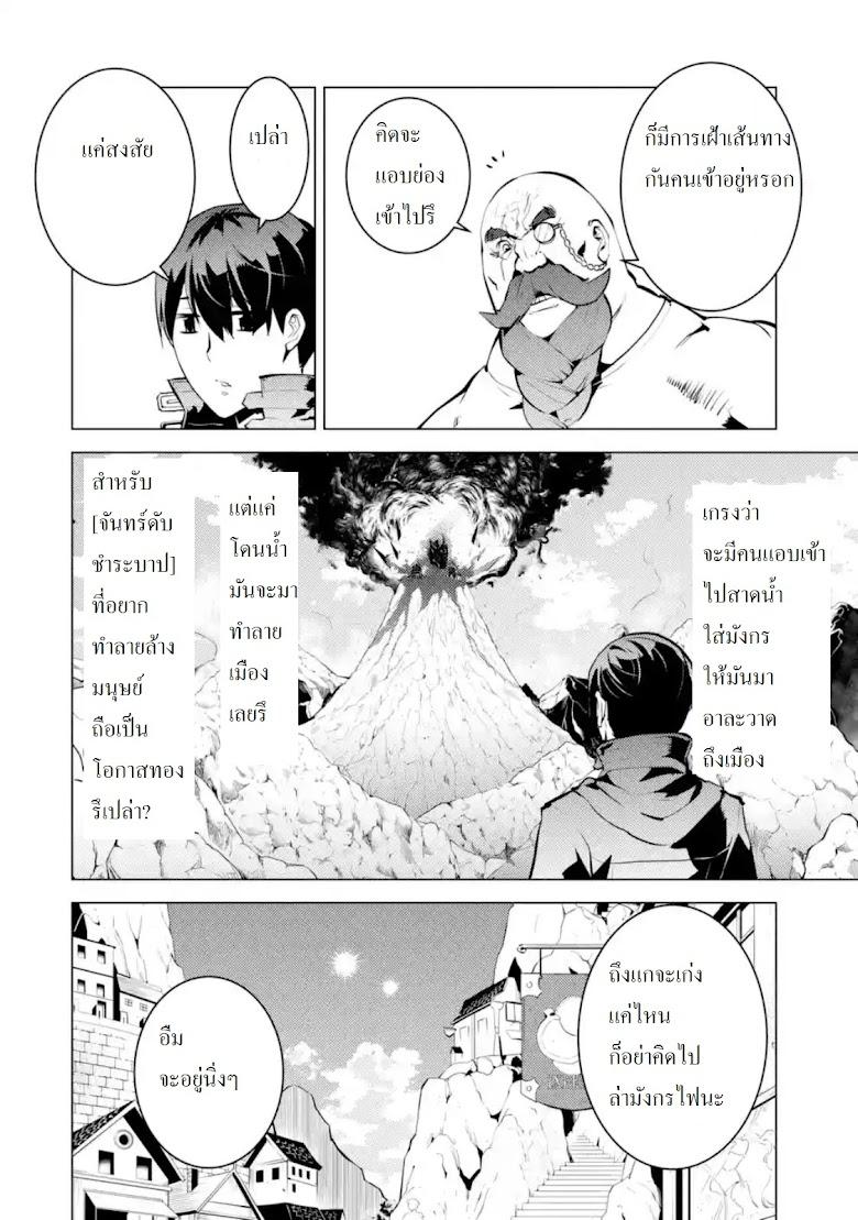 Tensei Kenja no Isekai Life - หน้า 13