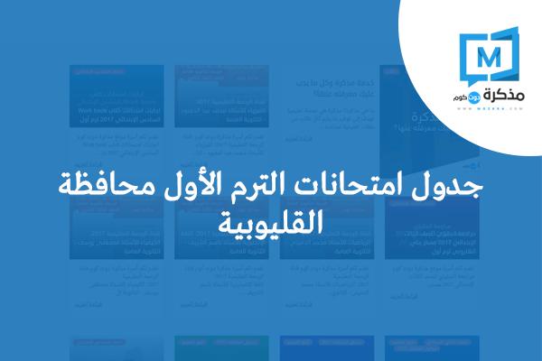 جدول امتحانات الترم الأول محافظة القليوبية