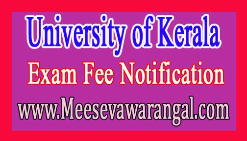 University of Kerala MBA (SDE) IIIrd Sem Jan 2017 Exam Fee Notification