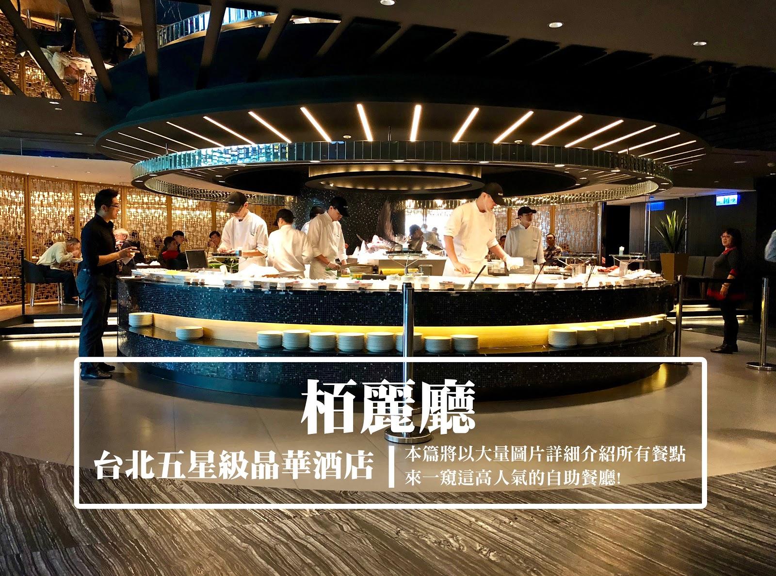【食記】臺北五星級晶華酒店-栢麗廳, 詳細介紹所有餐點 - 咖尼馬管家的筆記