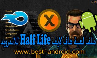 تحميل ملف لعبة هاف لايف Half Life للاندرويد XASH 3D  برابط تحميل مباشر من ميديا فاير مع جميع الشفرات النسخة الاصلية كاملة مجاناً