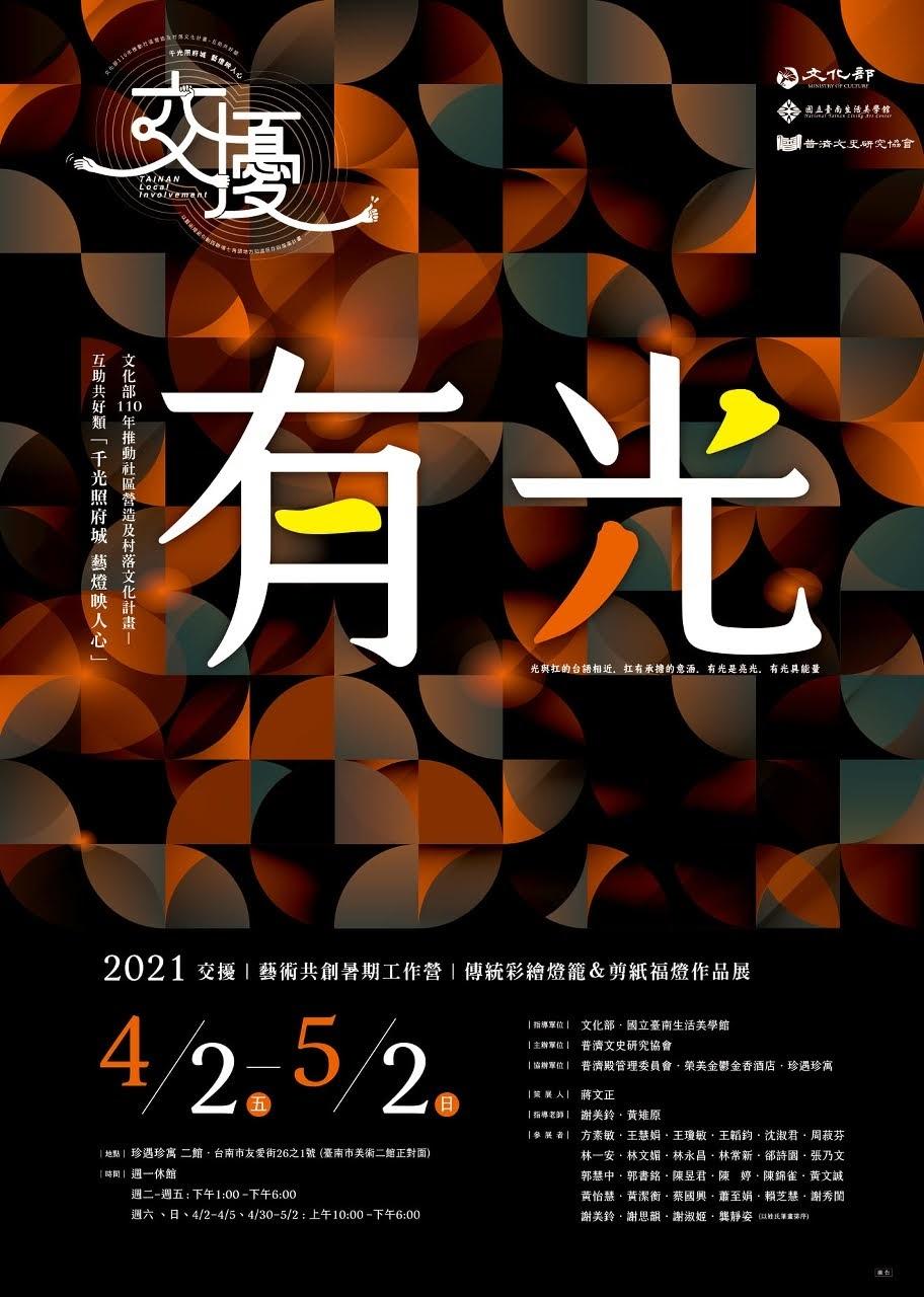 2021普濟殿傳統彩繪燈籠&剪紙福燈作品展|交擾|活動