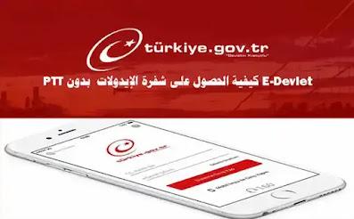 كيفية الحصول على شفرة الإيدولات E-Devlet بدون PTT
