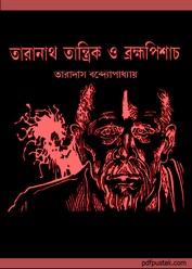 Taranath Tantrik O Brahma Picash by Taradas Bandyopadhyay