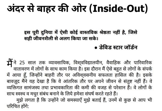 Ati Prabhavkari Logon Ki 7 Aadatein Hindi PDF Download Free