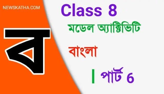 অষ্টম শ্রেণীর বাংলা মডেল অ্যাক্টিভিটি টাস্ক পার্ট 6 । Class 8 Bengali Model Activity Task Part 6 New. 2021 । 'দাঁড়াও' কবিতার ভাববস্তু আলোচনা ....