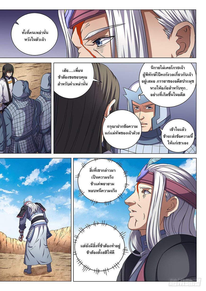 อ่านการ์ตูน God of Martial Arts 154 ภาพที่ 4