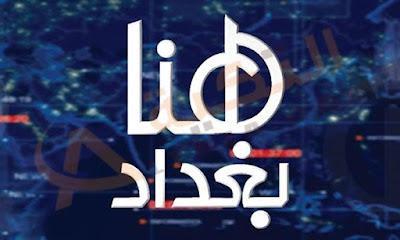 تردد قناة هنا بغداد الجديدة 2018