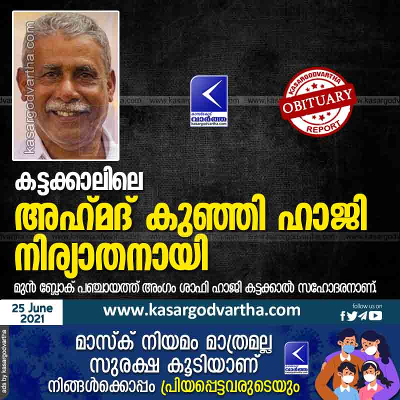 Kasaragod, Kerala, News, Obituary, Ahmed Kunji Haji of Kattakal passed away.