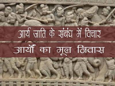 आर्यों का मूलनिवास स्थान |आर्य जाति से संबंधित विभिन्न विचार | Aaryon Ka Mulniwas Sthan
