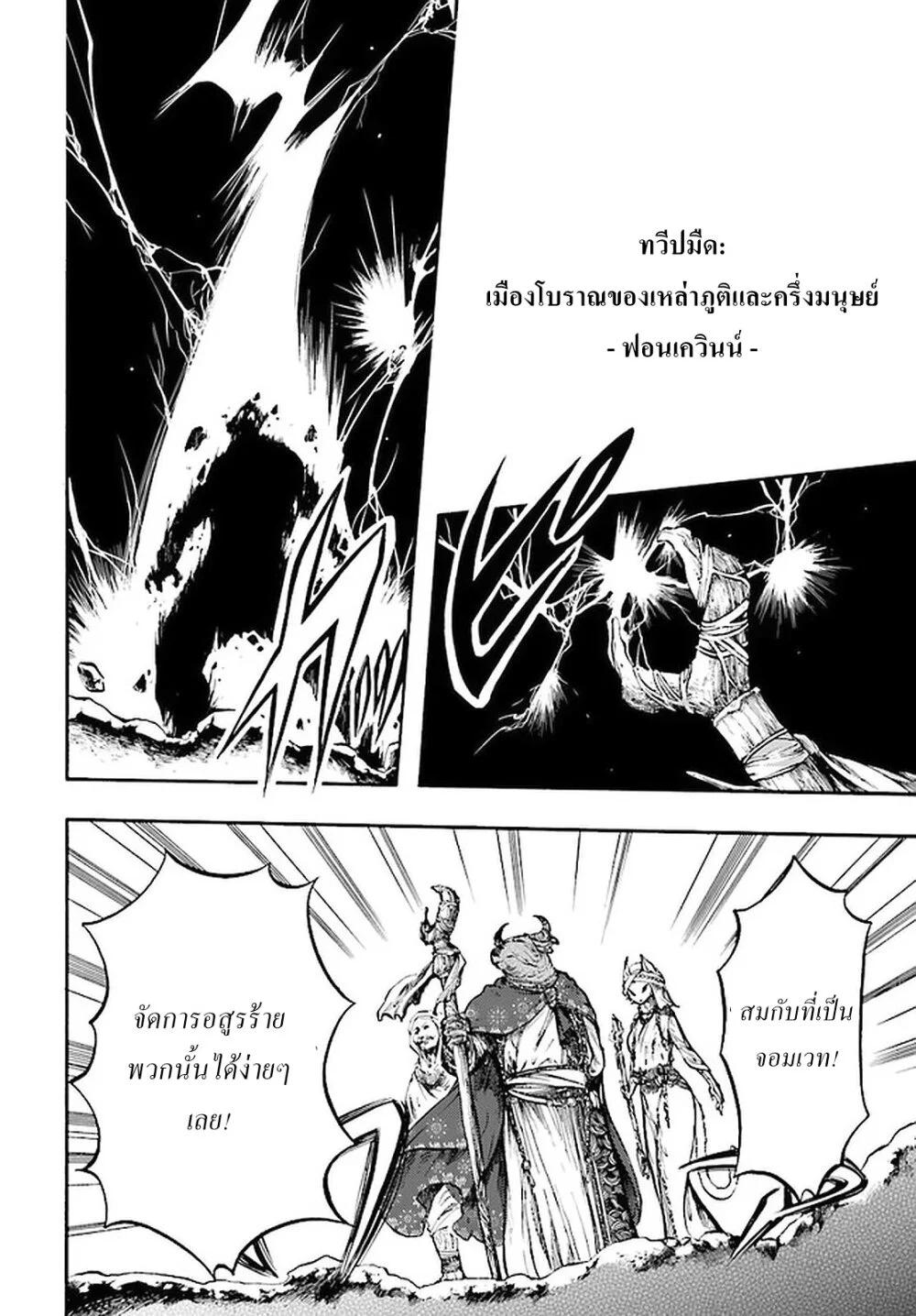 อ่านการ์ตูน Isekai Apocalypse MYNOGHRA ~The Conquest of the World Starts With the Civilization of Ruin~ ตอนที่ 8 หน้าที่ 26